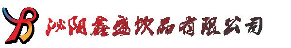 泌阳鑫盛饮品有限公司